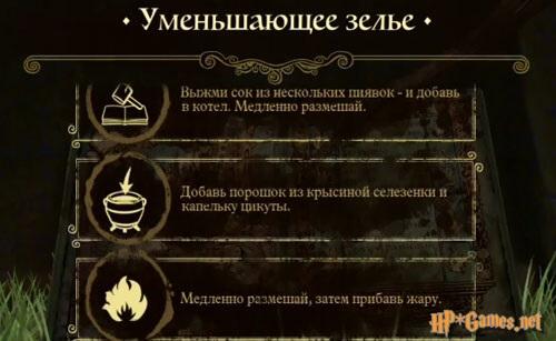 Рецепт зелья